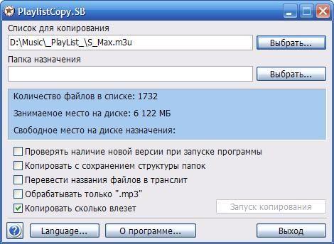 Сохранение Списка Программ Android